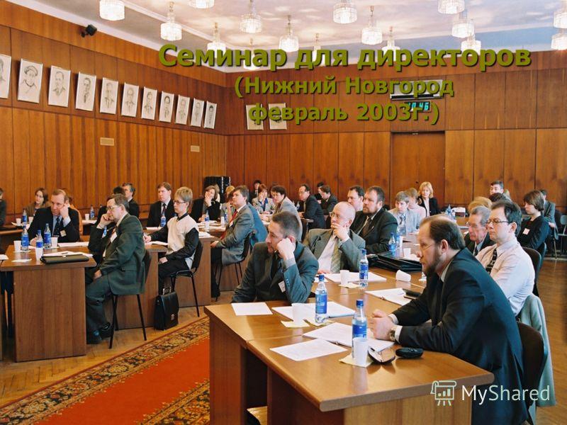 21 Семинар для директоров (Нижний Новгород февраль 2003г.)