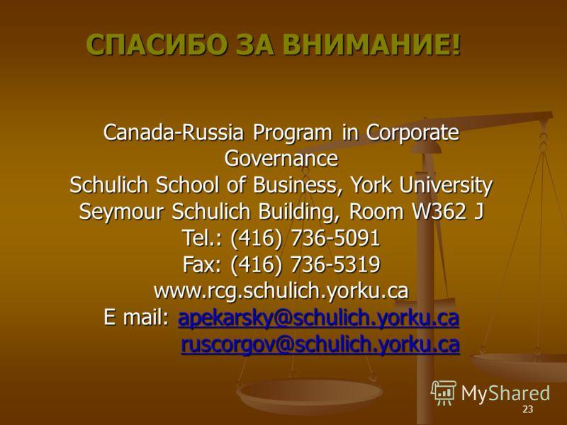 23 СПАСИБО ЗА ВНИМАНИЕ! Canada-Russia Program in Corporate Governance Schulich School of Business, York University Seymour Schulich Building, Room W362 J Tel.: (416) 736-5091 Fax: (416) 736-5319 www.rcg.schulich.yorku.ca E mail: apekarsky@schulich.yo