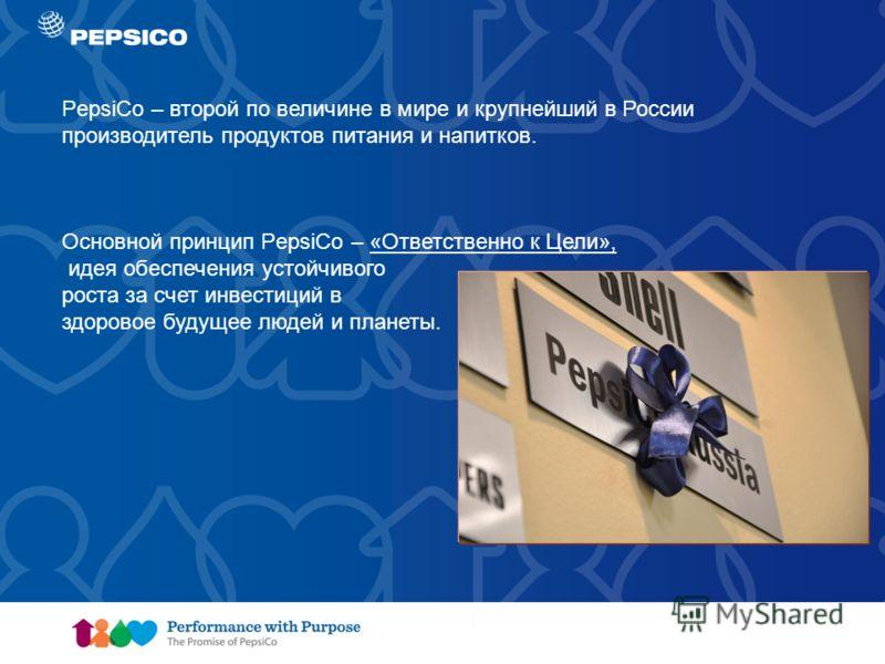 Document Title Goes Here2 PepsiCo – второй по величине в мире и крупнейший в России производитель продуктов питания и напитков. Основной принцип PepsiCo – «Ответственно к Цели», идея обеспечения устойчивого роста за счет инвестиций в здоровое будущее