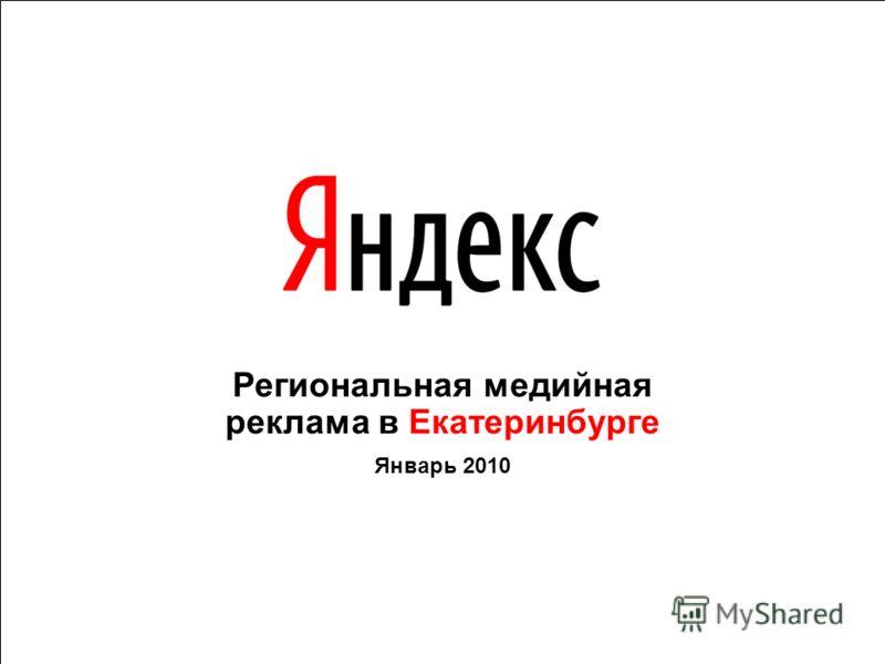 Региональная медийная реклама в Екатеринбурге Январь 2010