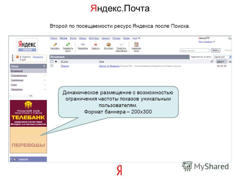 Второй по посещаемости ресурс Яндекса после Поиска. Яндекс.Почта Динамическое размещение с возможностью ограничения частоты показов уникальным пользователям. Формат баннера – 200х300