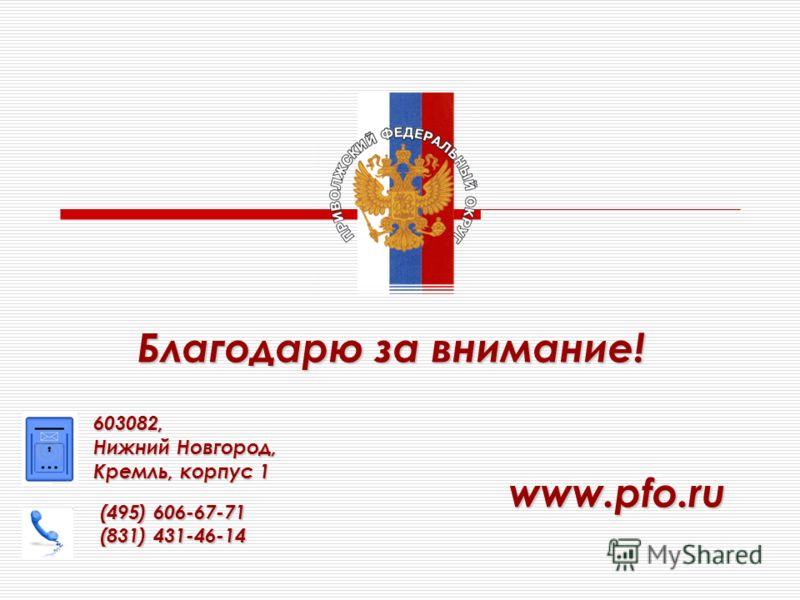 Благодарю за внимание! www.pfo.ru 603082, Нижний Новгород, Кремль, корпус 1 (495) 606-67-71 (831) 431-46-14