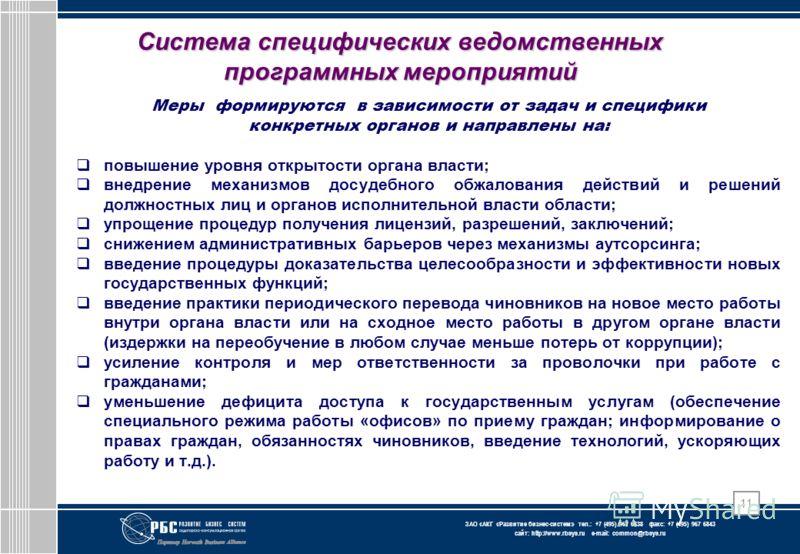 ЗАО « АКГ « Развитие бизнес-систем » тел.: +7 (495) 967 6838 факс: +7 (495) 967 6843 сайт: http://www.rbsys.ru e-mail: common@rbsys.ru 11 Система специфических ведомственных программных мероприятий Меры формируются в зависимости от задач и специфики