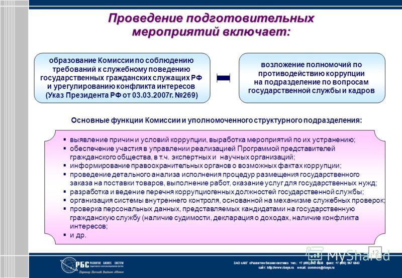 ЗАО « АКГ « Развитие бизнес-систем » тел.: +7 (495) 967 6838 факс: +7 (495) 967 6843 сайт: http://www.rbsys.ru e-mail: common@rbsys.ru 12 Проведение подготовительных мероприятий включает: образование Комиссии по соблюдению требований к служебному пов