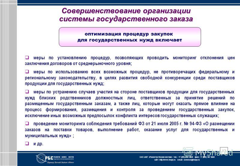 ЗАО « АКГ « Развитие бизнес-систем » тел.: +7 (495) 967 6838 факс: +7 (495) 967 6843 сайт: http://www.rbsys.ru e-mail: common@rbsys.ru 13 Совершенствование организации системы государственного заказа меры по установлению процедур, позволяющих проводи