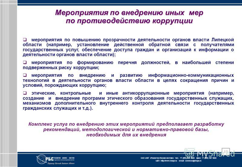 ЗАО « АКГ « Развитие бизнес-систем » тел.: +7 (495) 967 6838 факс: +7 (495) 967 6843 сайт: http://www.rbsys.ru e-mail: common@rbsys.ru 15 Мероприятия по внедрению иных мер по противодействию коррупции мероприятия по повышению прозрачности деятельност