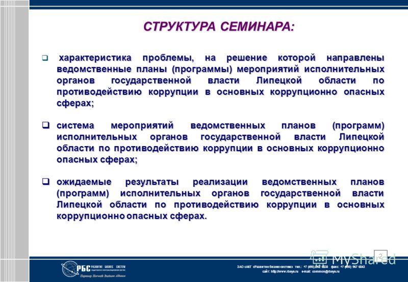 ЗАО « АКГ « Развитие бизнес-систем » тел.: +7 (495) 967 6838 факс: +7 (495) 967 6843 сайт: http://www.rbsys.ru e-mail: common@rbsys.ru 2 СТРУКТУРА СЕМИНАРА: характеристика проблемы, на решение которой направлены ведомственные планы (программы) меропр