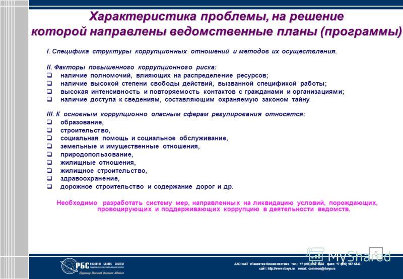 ЗАО « АКГ « Развитие бизнес-систем » тел.: +7 (495) 967 6838 факс: +7 (495) 967 6843 сайт: http://www.rbsys.ru e-mail: common@rbsys.ru 5 Характеристика проблемы, на решение которой направлены ведомственные планы (программы) I. Специфика структуры кор