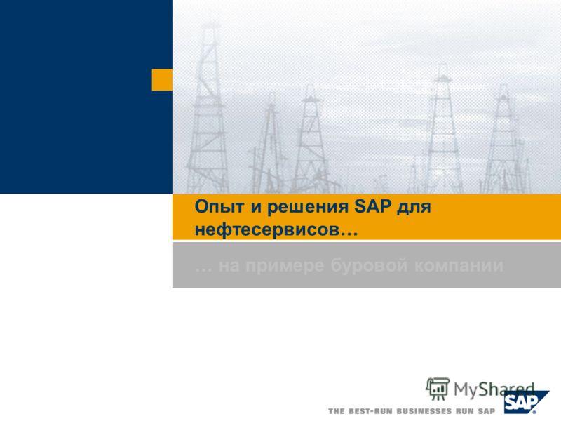 Опыт и решения SAP для нефтесервисов… … на примере буровой компании