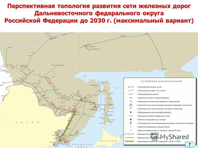 Перспективная топология развития сети железных дорог Дальневосточного федерального округа Российской Федерации до 2030 г. (максимальный вариант) 77