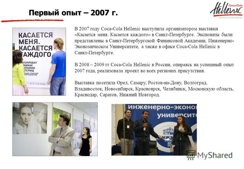 В 2007 году Coca-Cola Hellenic выступила организатором выставки «Касается меня. Касается каждого» в Санкт-Петербурге. Экспонаты были представлены в Санкт-Петербургской Финансовой Академии, Инженерно- Экономическом Университете, а также в офисе Coca-C