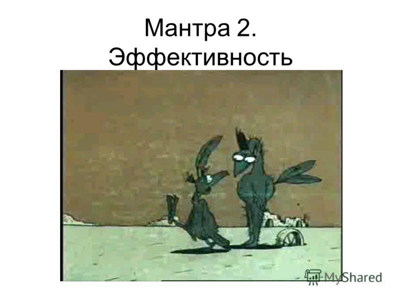 Мантра 2. Эффективность