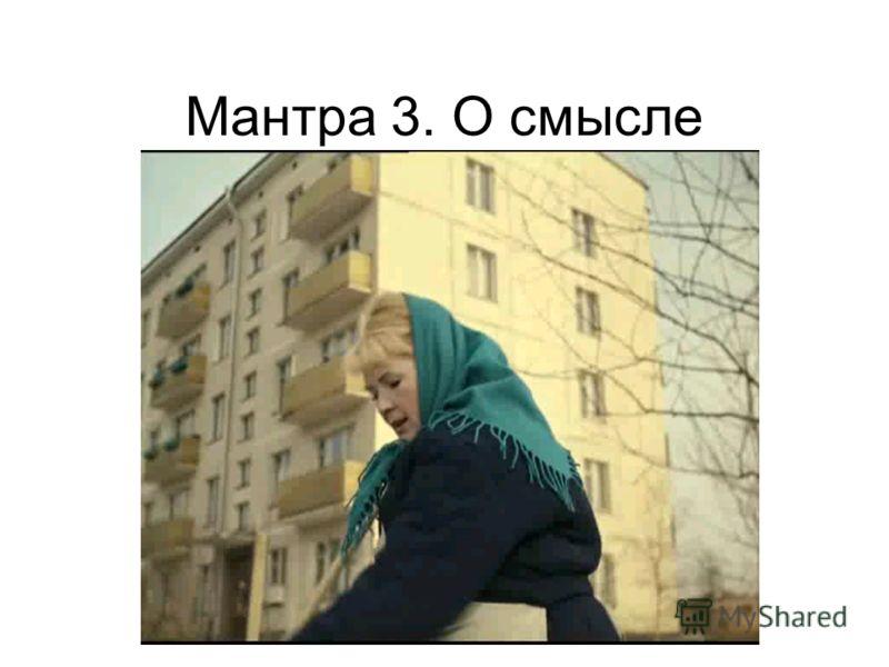 Мантра 3. О смысле