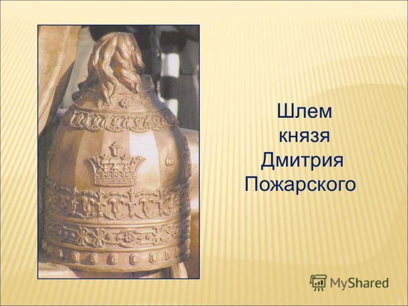 Шлем князя Дмитрия Пожарского
