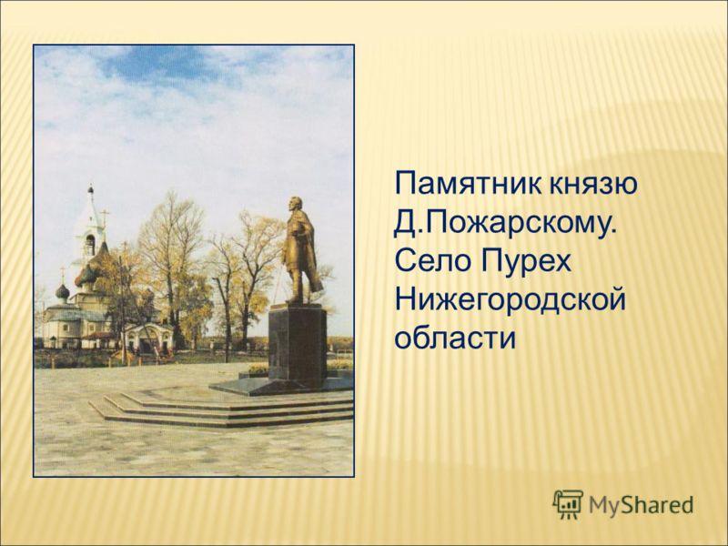 Памятник князю Д.Пожарскому. Село Пурех Нижегородской области