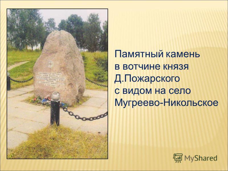 Памятный камень в вотчине князя Д.Пожарского с видом на село Мугреево-Никольское