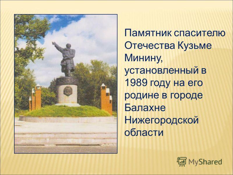 Памятник спасителю Отечества Кузьме Минину, установленный в 1989 году на его родине в городе Балахне Нижегородской области