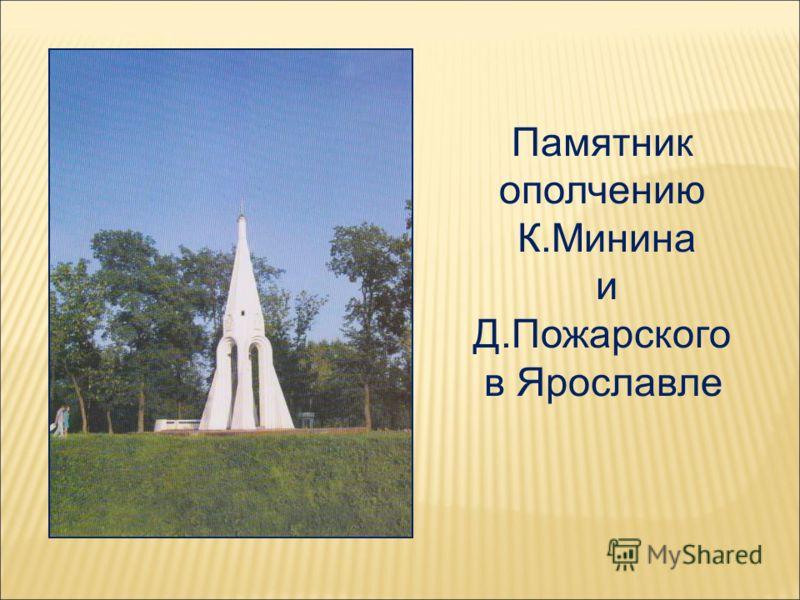 Памятник ополчению К.Минина и Д.Пожарского в Ярославле