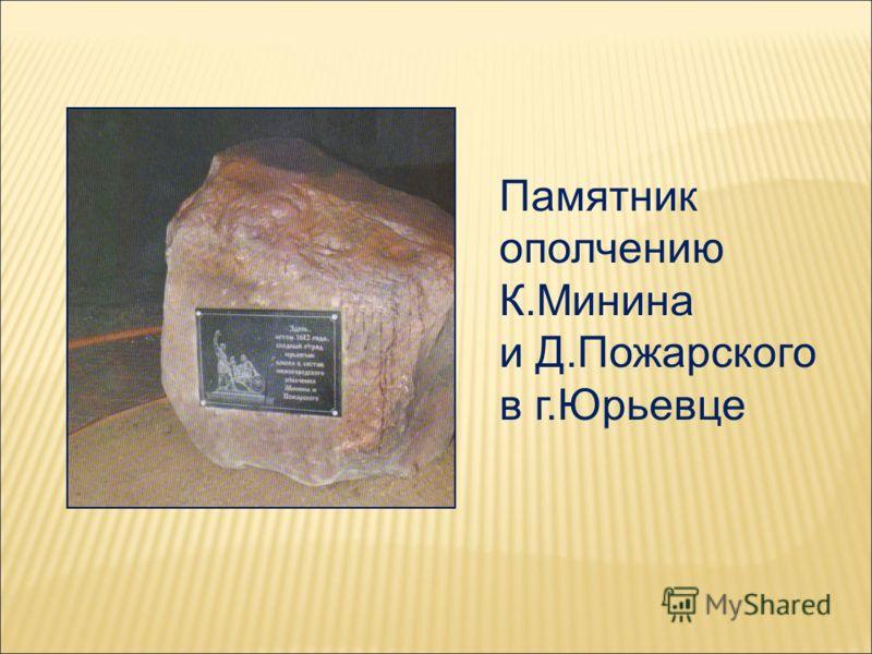 Памятник ополчению К.Минина и Д.Пожарского в г.Юрьевце