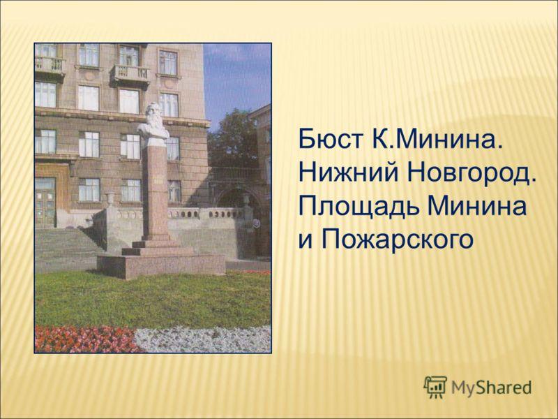 Бюст К.Минина. Нижний Новгород. Площадь Минина и Пожарского