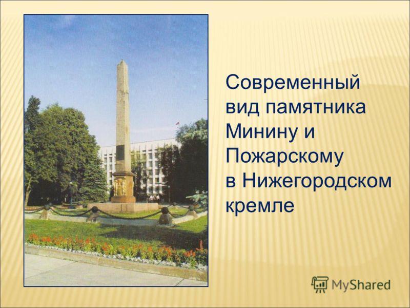 Современный вид памятника Минину и Пожарскому в Нижегородском кремле