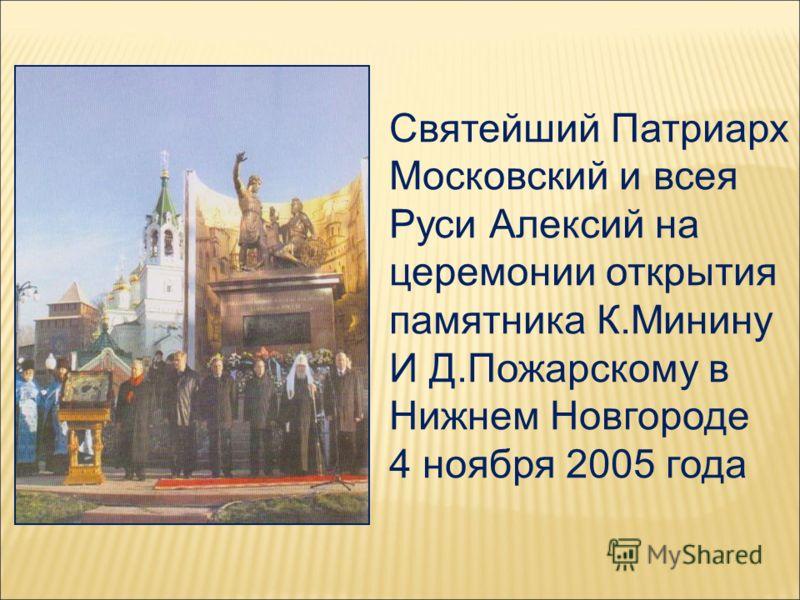 Святейший Патриарх Московский и всея Руси Алексий на церемонии открытия памятника К.Минину И Д.Пожарскому в Нижнем Новгороде 4 ноября 2005 года