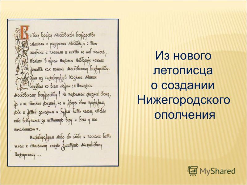 Из нового летописца о создании Нижегородского ополчения