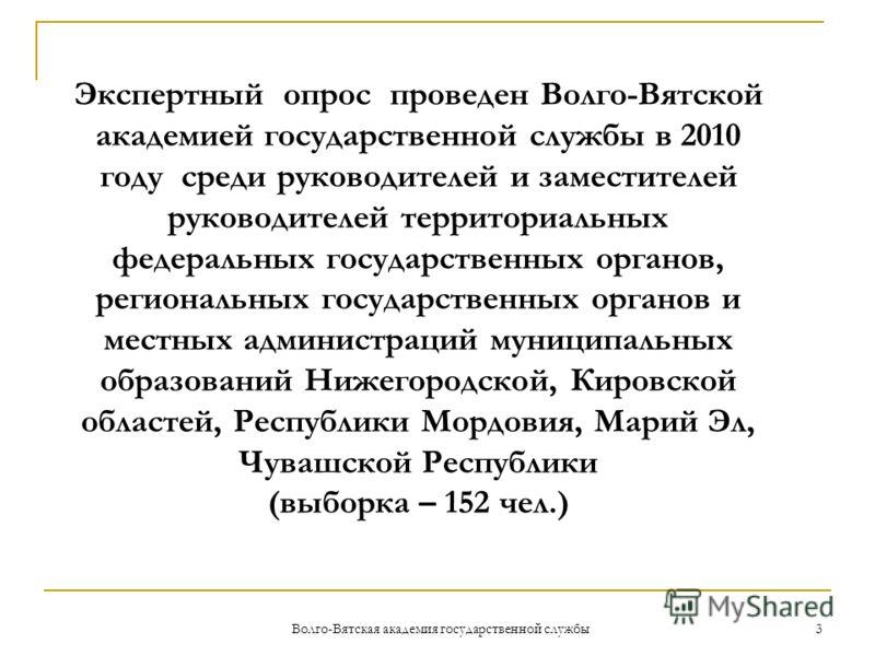 Доклад подготовлен в ходе проведения НИР по проблеме «Развитие инновационной системы непрерывного профессионального образования государственных и муниципальных служащих России» в рамках реализации ФЦП «Научные и научно-педагогические кадры инновацион