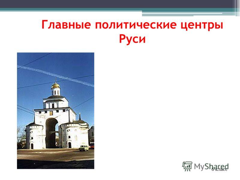 Главные политические центры Руси 6 класс