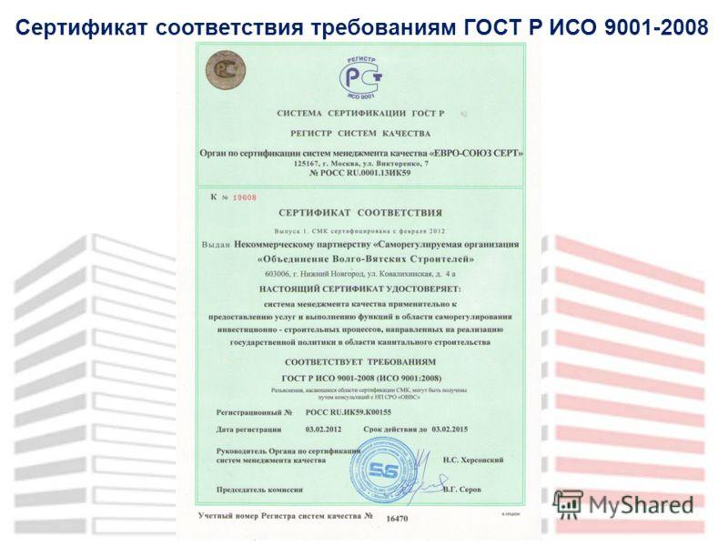 Сертификат соответствия требованиям ГОСТ Р ИСО 9001-2008