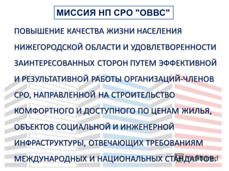 МИССИЯ НП СРО