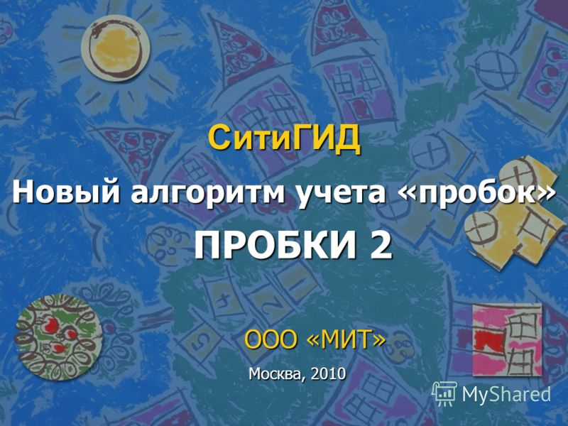 СитиГИД Новый алгоритм учета «пробок» ООО «МИТ» ПРОБКИ 2 Москва, 2010
