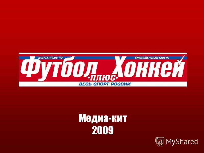 Медиа-кит 2009