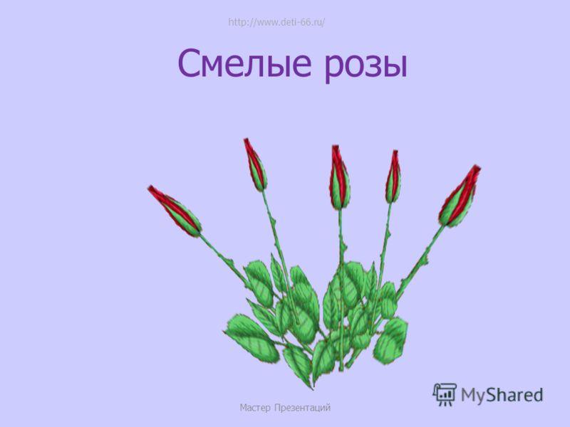 Грибы растут Мастер Презентаций http://www.deti-66.ru/