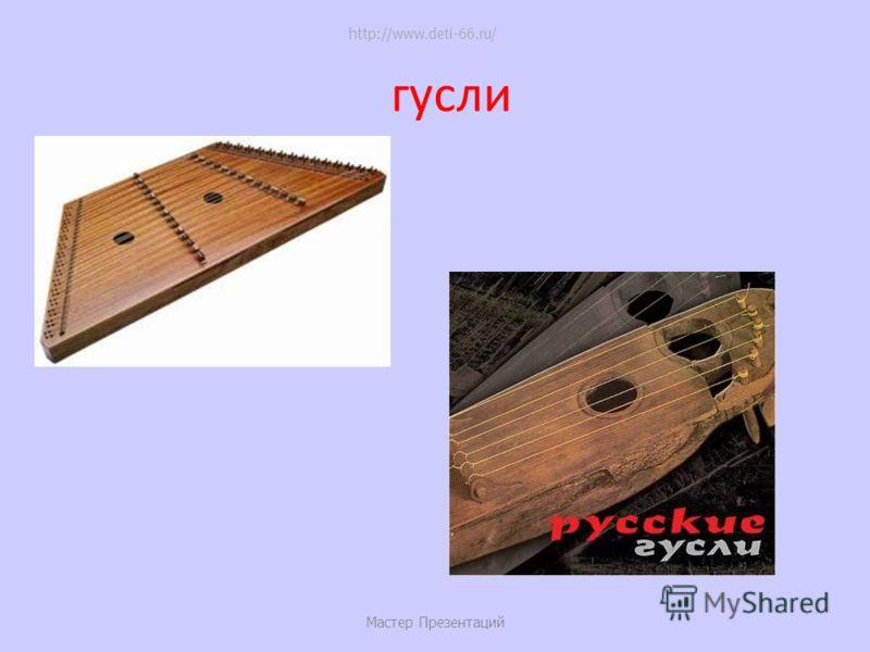 Гусляр – музыкант, играющий на гуслях Мастер Презентаций http://www.deti-66.ru/