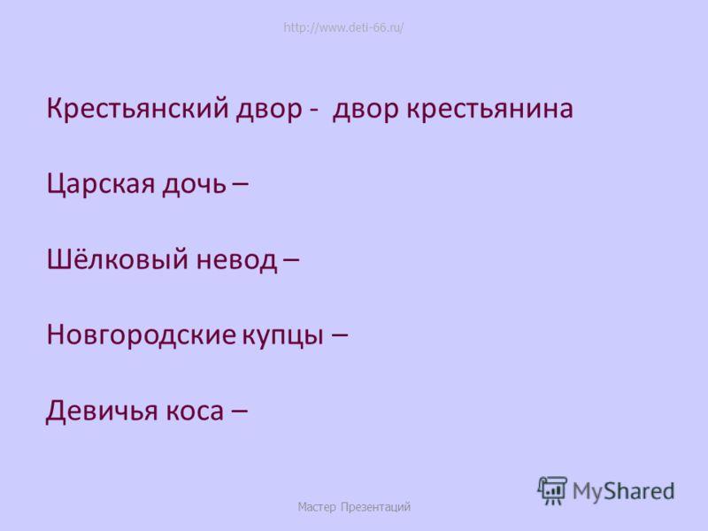 гусли Мастер Презентаций http://www.deti-66.ru/