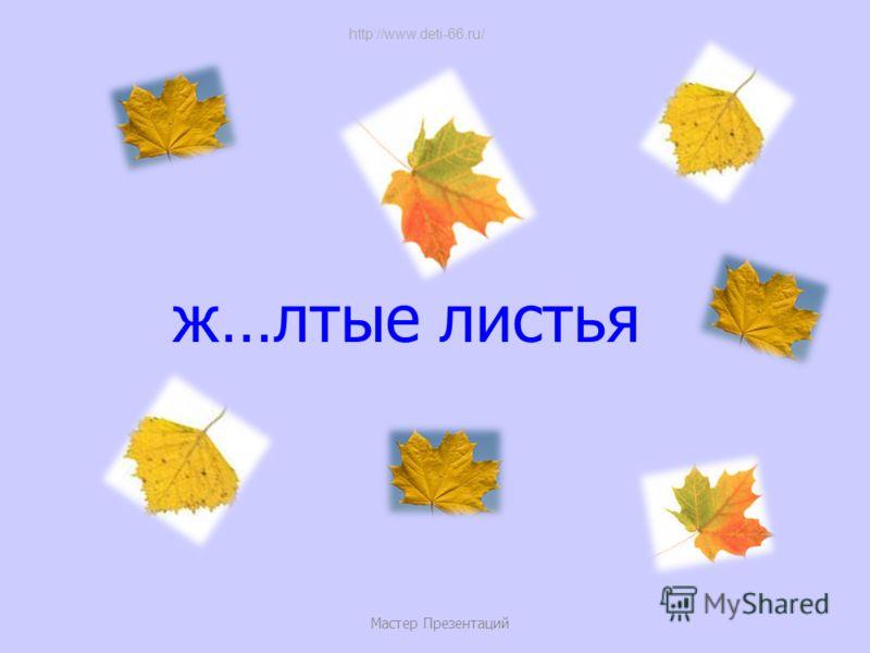 кудрявые берё...ки Мастер Презентаций http://www.deti-66.ru/