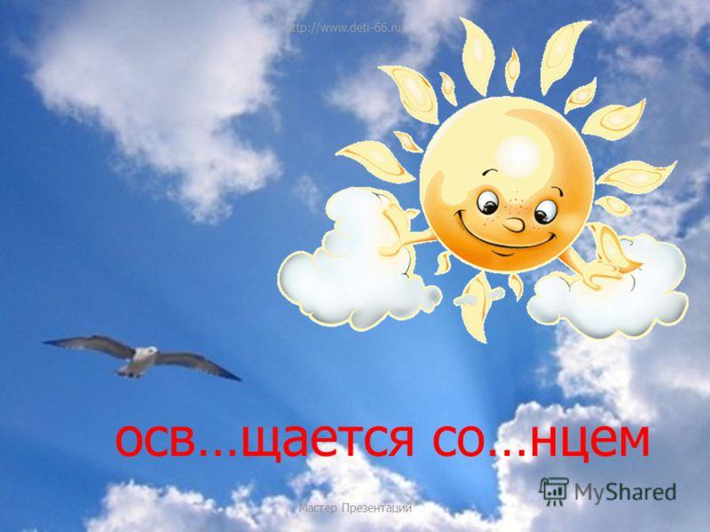 м…р…сящий дож..ь Мастер Презентаций http://www.deti-66.ru/