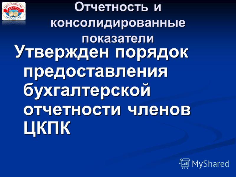 Отчетность и консолидированные показатели Утвержден порядок предоставления бухгалтерской отчетности членов ЦКПК