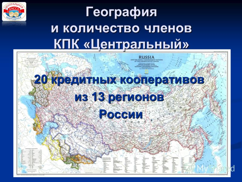 География и количество членов КПК «Центральный» 20 кредитных кооперативов из 13 регионов России России