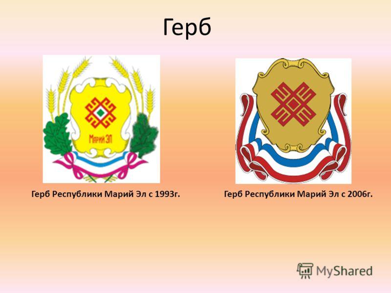 Герб Республики Марий Эл с 1993г.Герб Республики Марий Эл с 2006г. Герб