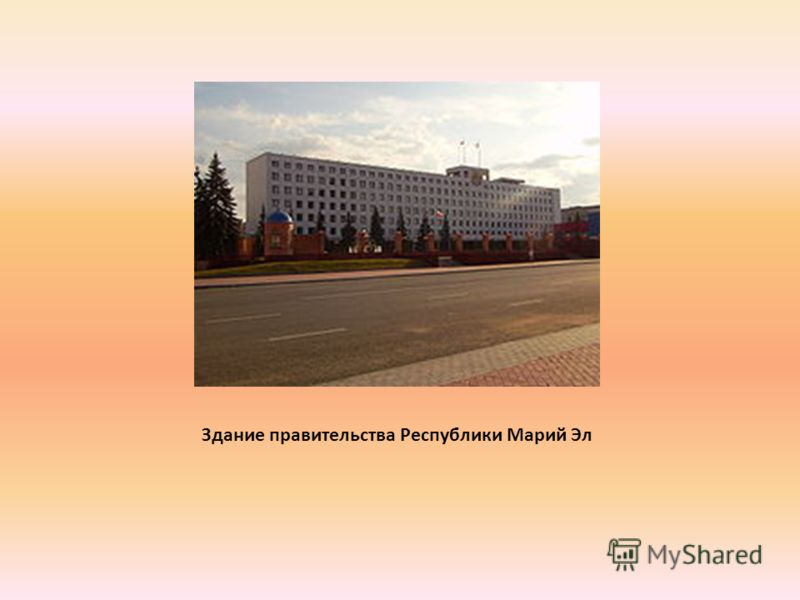Здание правительства Республики Марий Эл