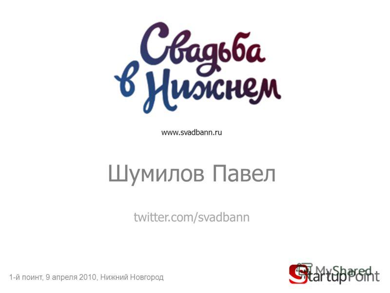 www.svadbann.ru Шумилов Павел twitter.com/svadbann 1-й поинт, 9 апреля 2010, Нижний Новгород