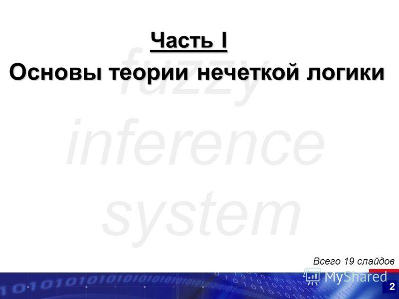 2 Основы теории нечеткой логики Часть I Всего 19 слайдов