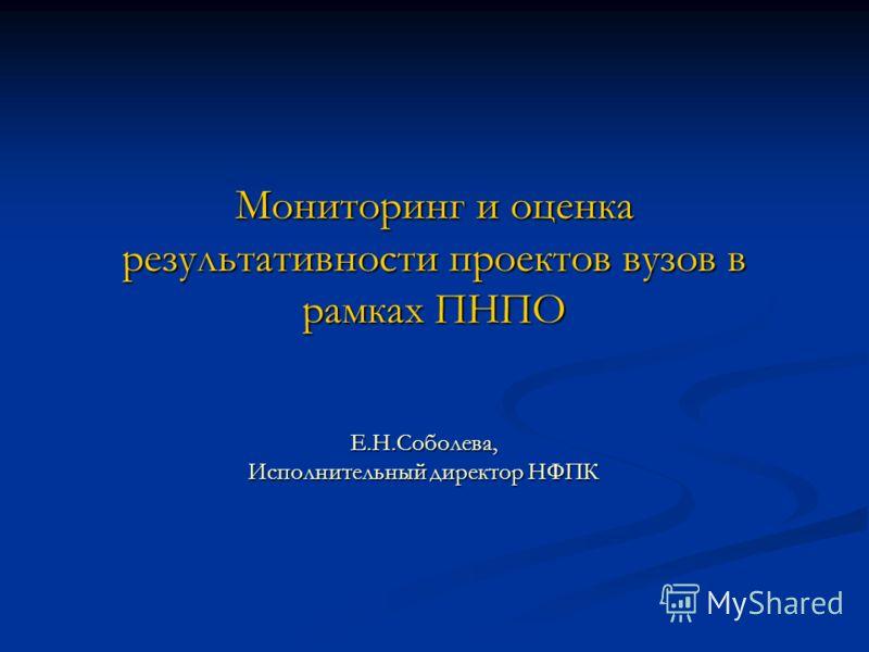 Мониторинг и оценка результативности проектов вузов в рамках ПНПО Е.Н.Соболева, Исполнительный директор НФПК