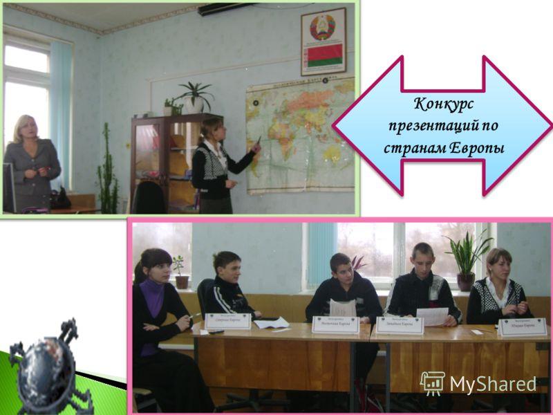 Конкурс презентаций по странам Европы