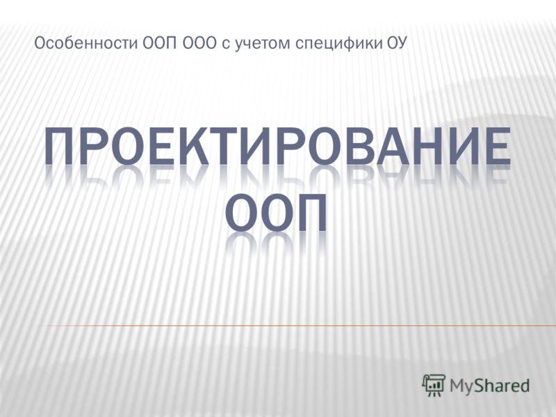 Особенности ООП ООО с учетом специфики ОУ