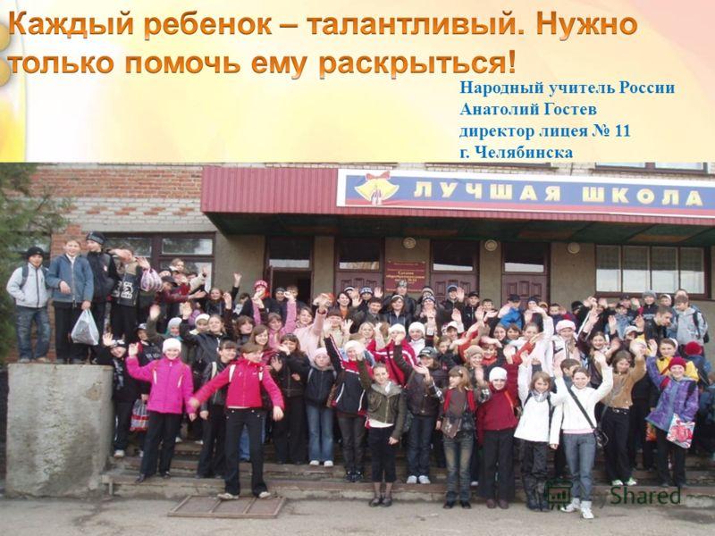 Народный учитель России Анатолий Гостев директор лицея 11 г. Челябинска