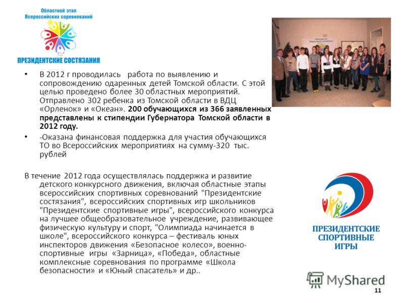 В 2012 г проводилась работа по выявлению и сопровождению одаренных детей Томской области. С этой целью проведено более 30 областных мероприятий. Отправлено 302 ребенка из Томской области в ВДЦ «Орленок» и «Океан». 200 обучающихся из 366 заявленных пр