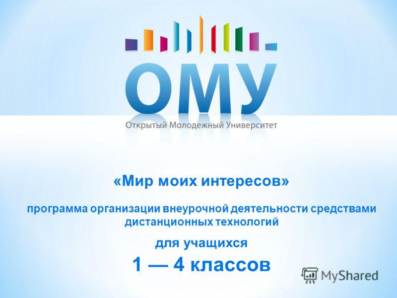 «Мир моих интересов» программа организации внеурочной деятельности средствами дистанционных технологий для учащихся 1 4 классов